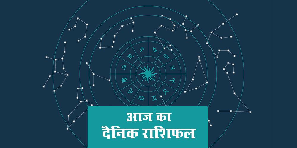 Aaj ka rashifal Hindi daily horoscope today