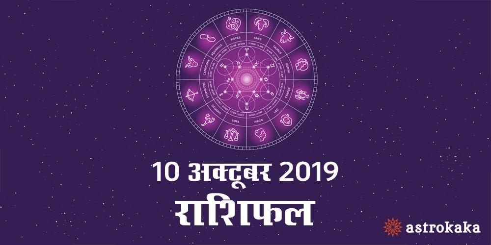 10 October 2019 Rashifal