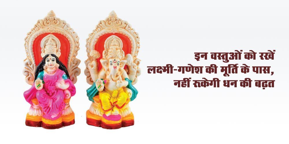 Things to keep near Lakshmi Ganesh Idol for Wealth