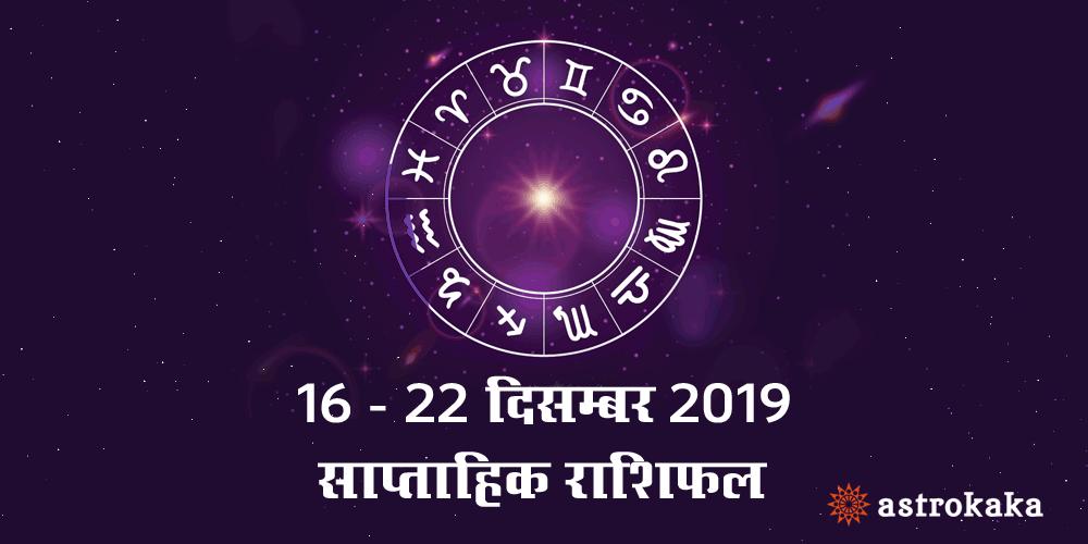 Weekly Rashifal 16 to 22 December 2019