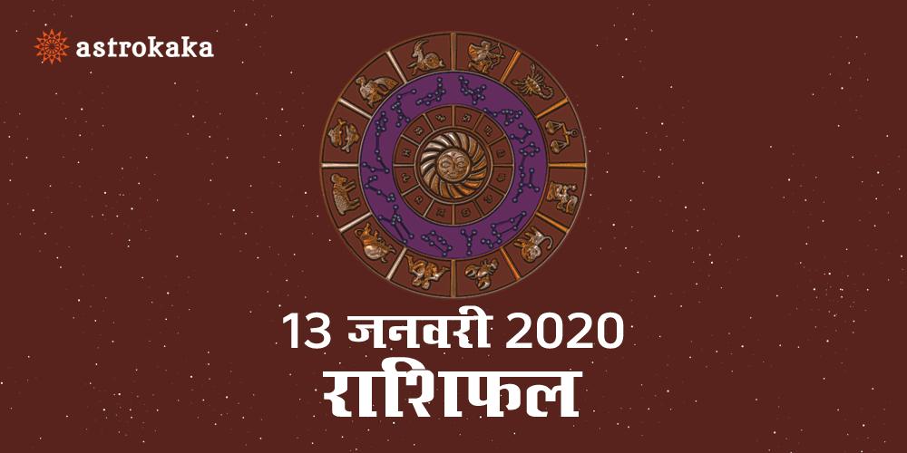 Dainik Rashifal 13 January 2020
