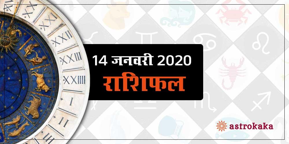 Dainik Rashifal 14 January 2020