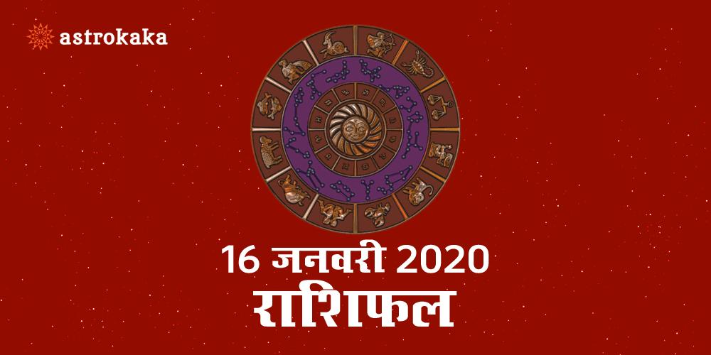 Dainik Rashifal 16 January 2020