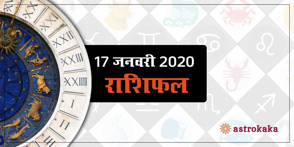 Dainik Rashifal : 17 January 2020