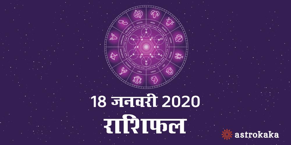 aaj ka dainik rashifal 18 January 2020