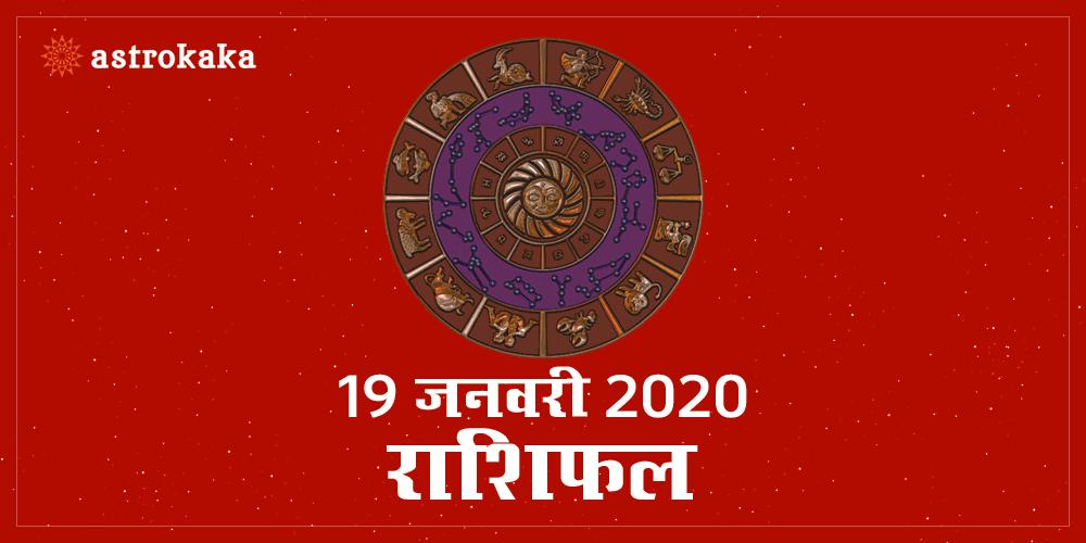 Dainik Rashifal 19 January 2020