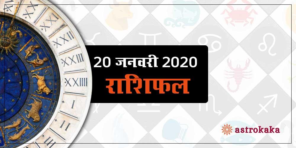 Dainik Rashifal 20 January 2020
