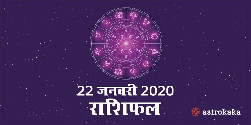 Dainik Rashifal 22 January 2020