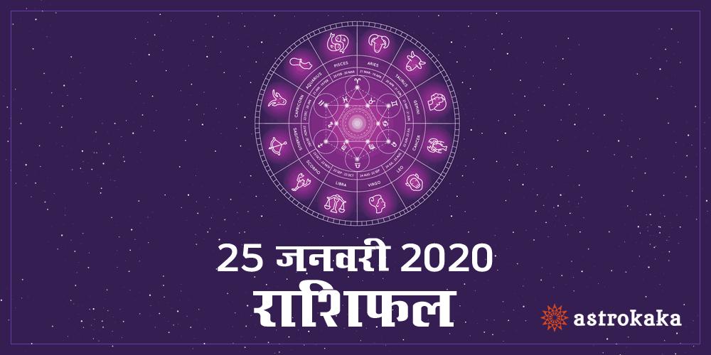 Dainik Rashifal 25 January 2020