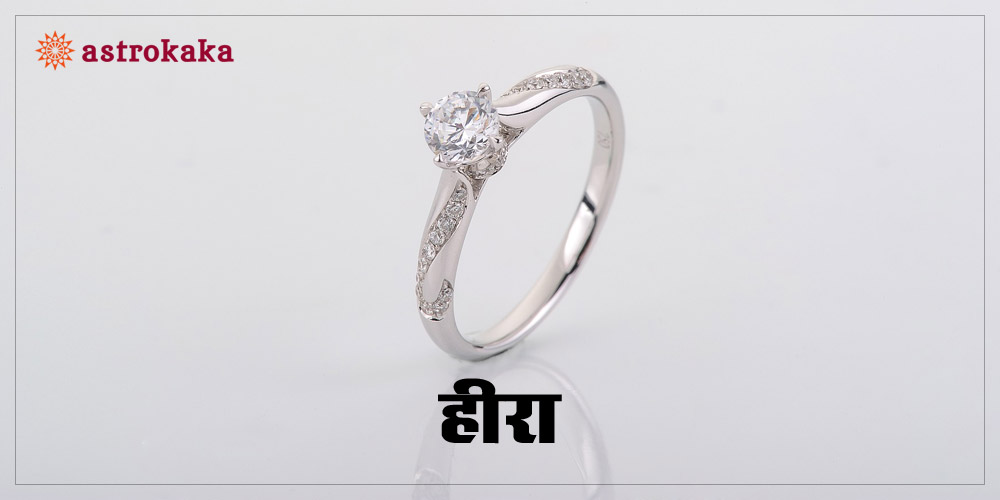 heera ratna diamond stone