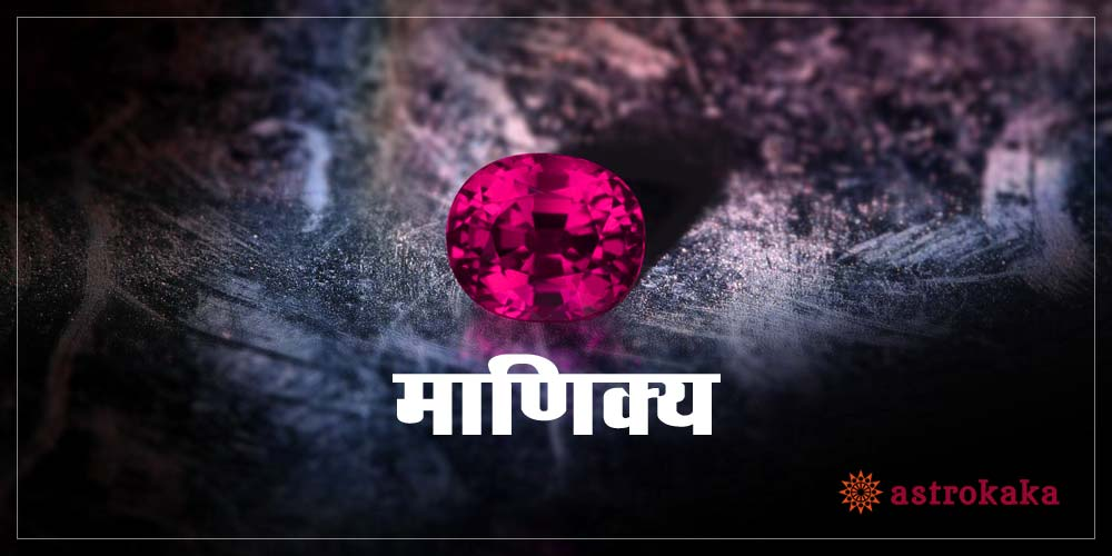 Manikya Ratna Ruby Stone