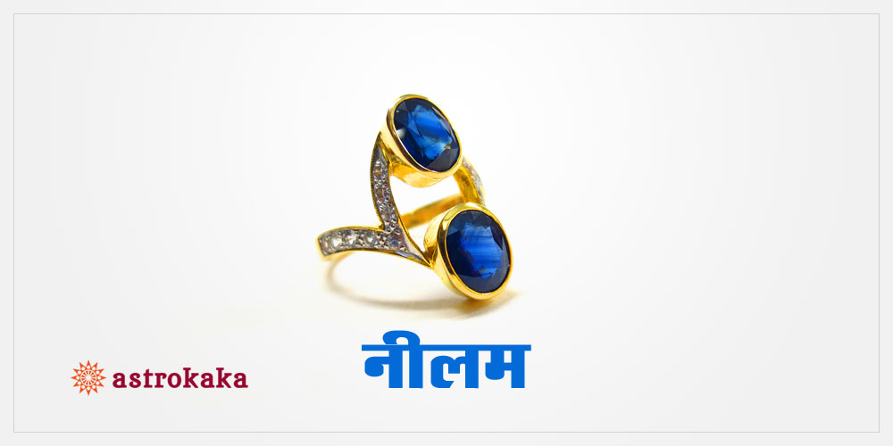 Neelam Stone Blue Sapphire