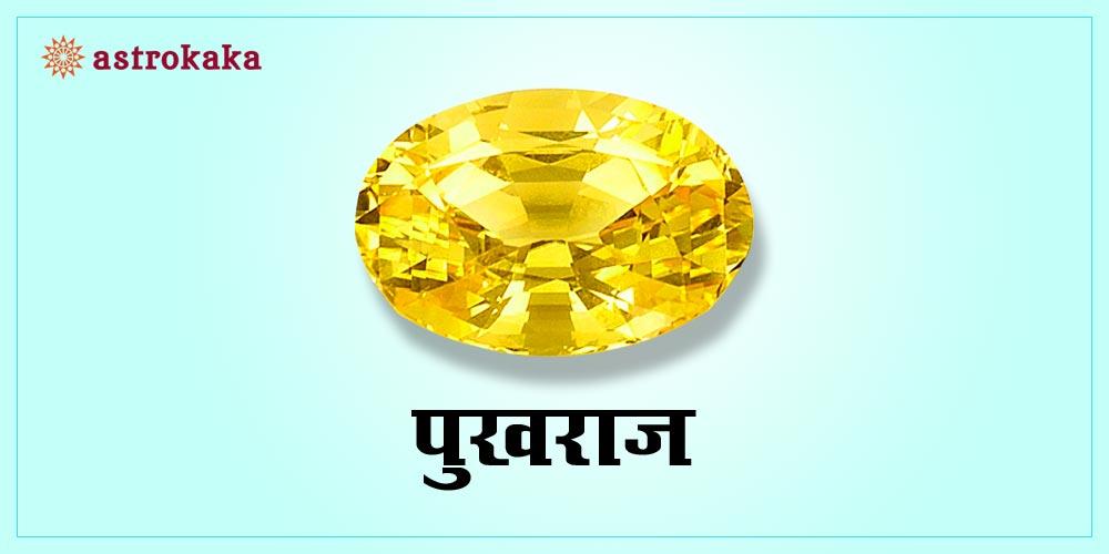 Pukhraj Yellow Sapphire Stone