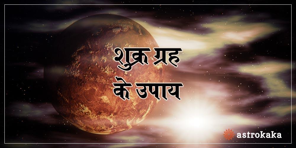 Shukra Grah Venus Planet Ke Upay