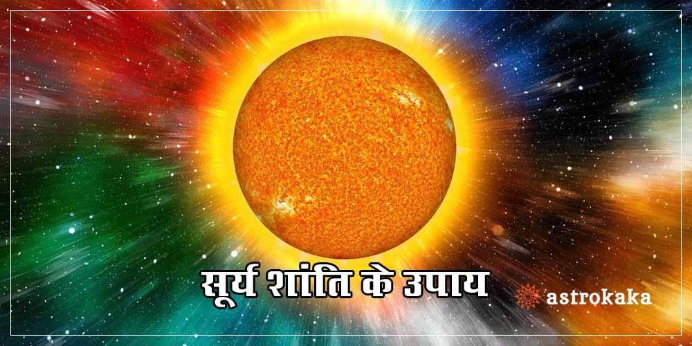 surya ki shanti ke upay and mantra