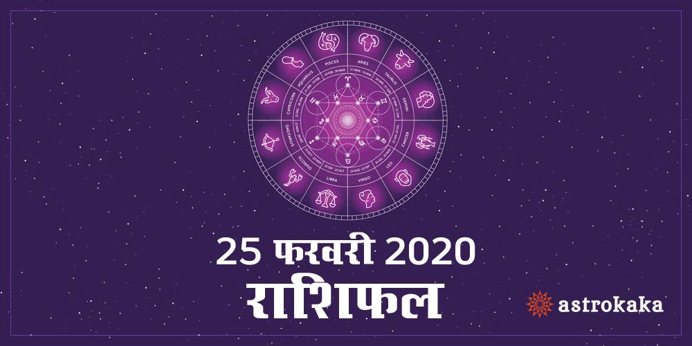 Dainik Rashifal 25 February 2020