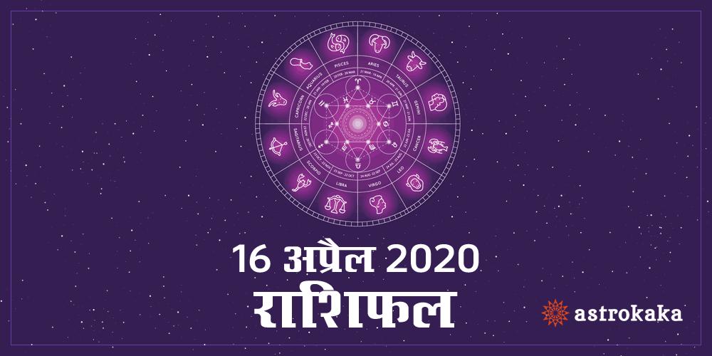 Dainik Rashifal 16 April 2020