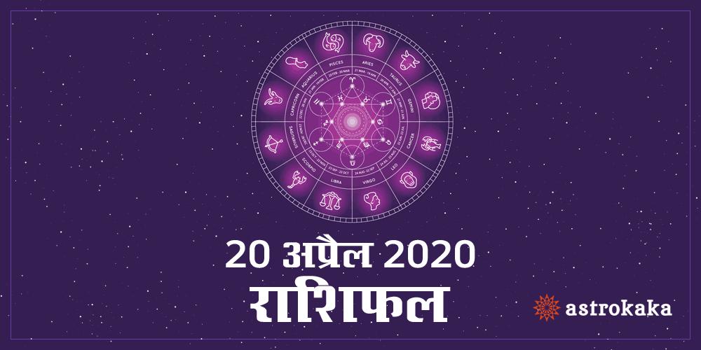 Dainik Rashifal 20 April 2020