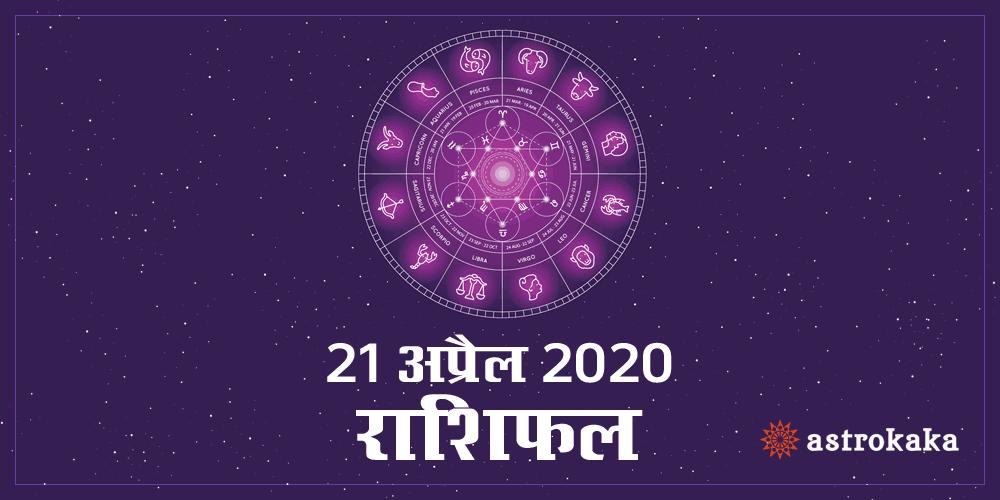 Dainik Rashifal 21 April 2020
