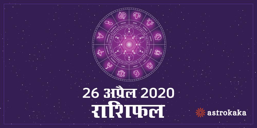 Dainik Rashifal 26 April 2020