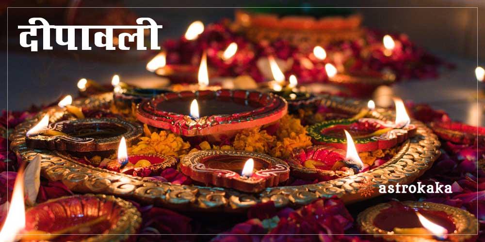 Deepawali (Diwali)