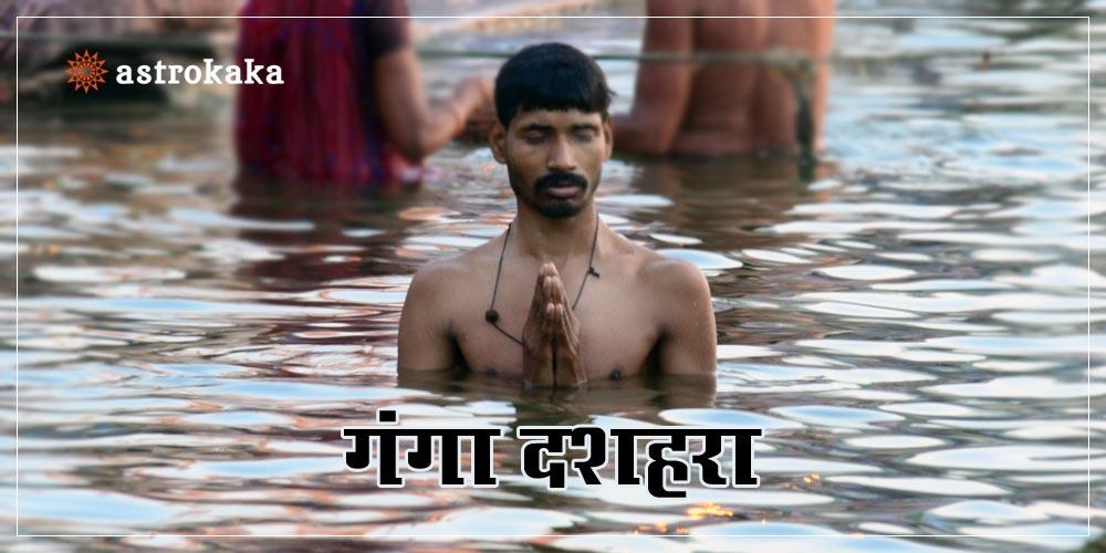 Ganga Dussehra (Avtaran)