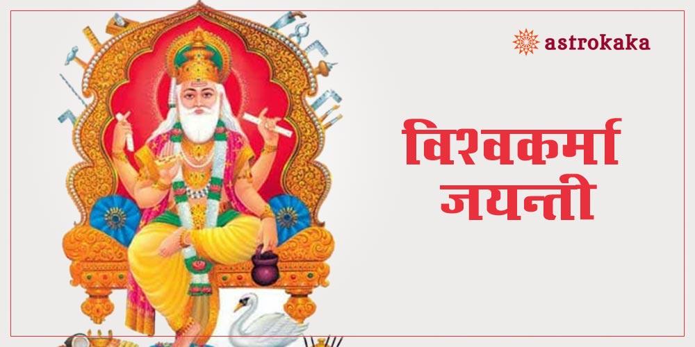 Vishwakarma Jayanti (Puja)