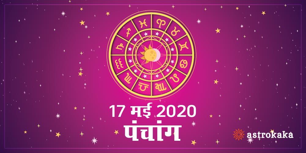 Aaj Ka Panchang 17 May 2020