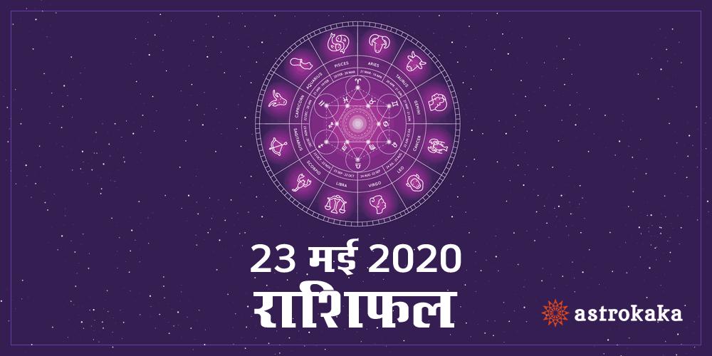 Dainik Rashifal 23 May 2020