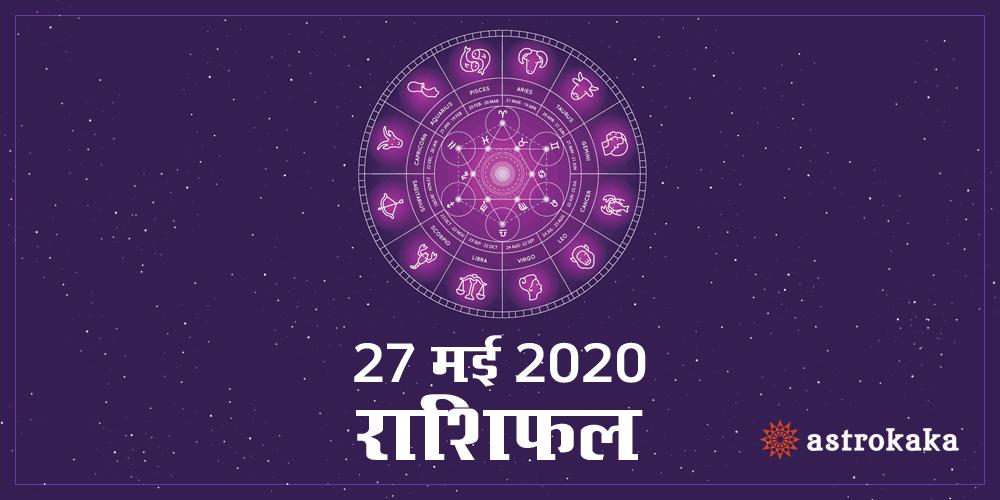 Aaj ka Dainik Rashifal 27 May 2020