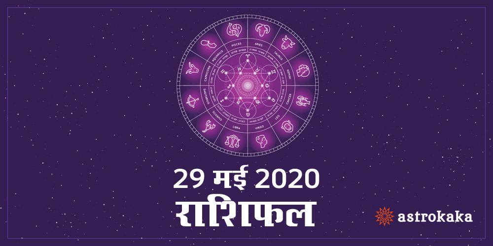 Aaj ka Dainik Rashifal 29 May 2020
