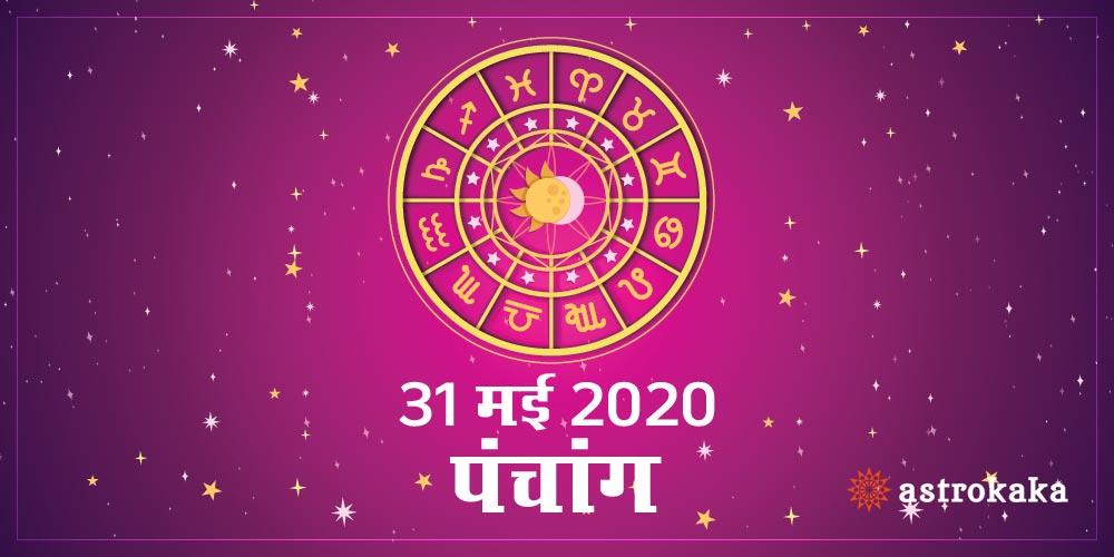 Aaj Ka Panchang 31 May 2020