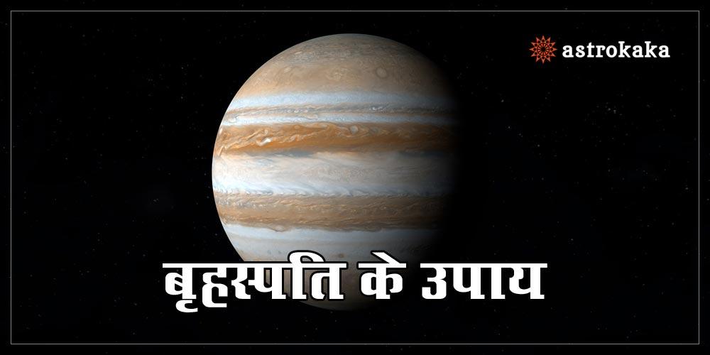 Brahaspati Jupiter Ke Upay Remedies