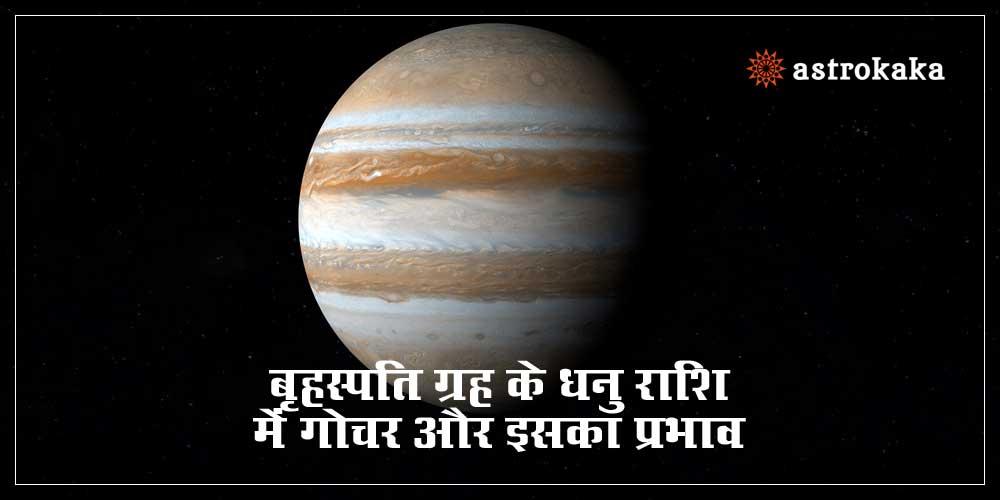 Jupiter Transit in Sagittarius on 30 June 2020 effects on zodiac signs