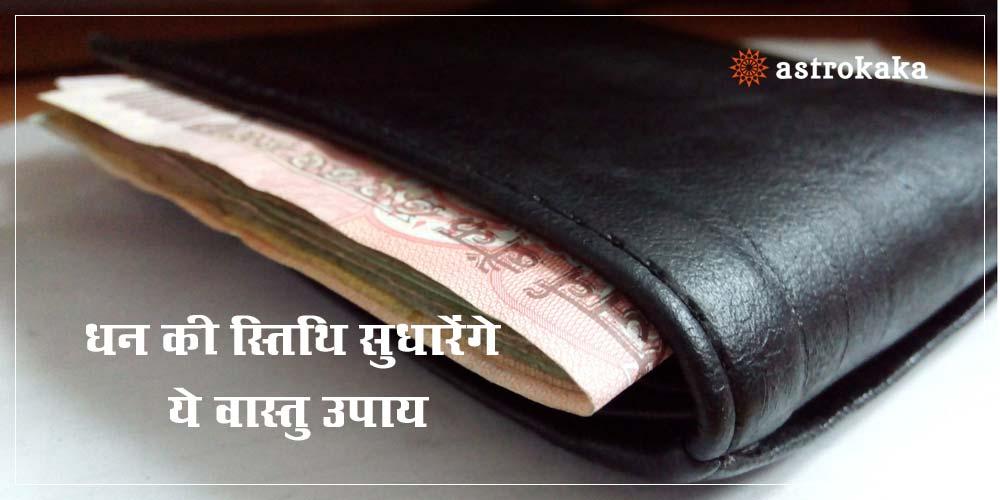 Vastu tips for money dhan problems