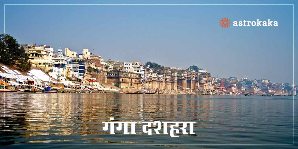 Ganga Dussehra 2020 Date, Shubh Muhurat and Religious Recognition