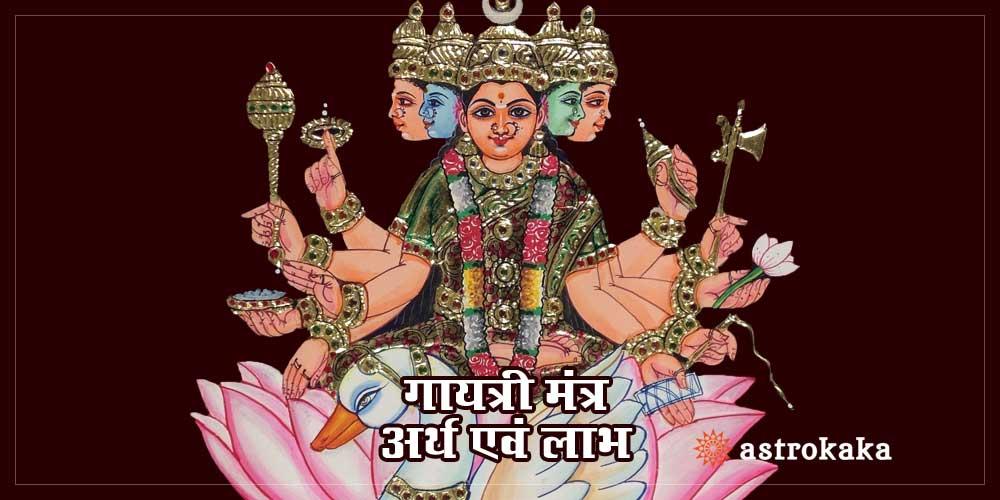 Gayatri Mantra Arth Aur Laabh