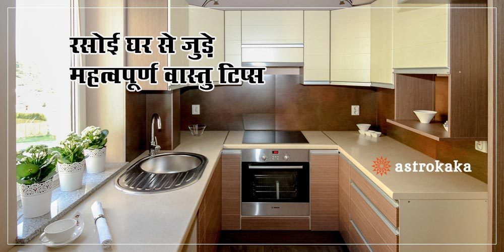 Important Vastu Tips for Kitchen