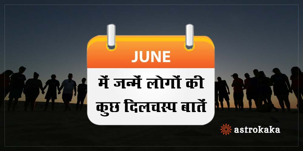 Intersting facts about nature of people born in June