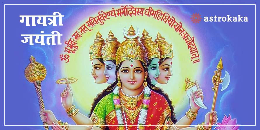 Jyeshtha Gayatri Jayanti