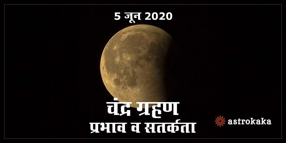 Lunar Eclipse 5 June 2020 Chandra Grahan