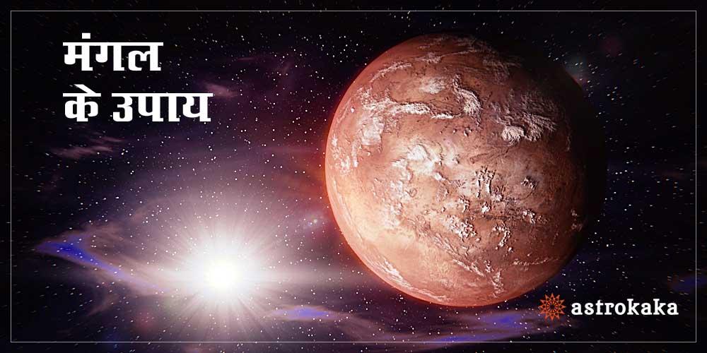 मंगल ग्रह शांति के उपाय