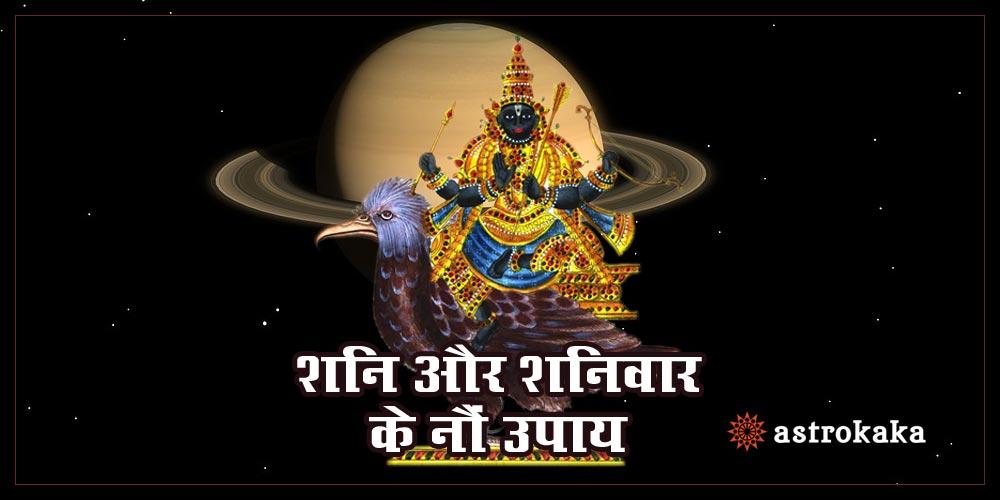 Shani Aur Shanivar Ke 9 Upay