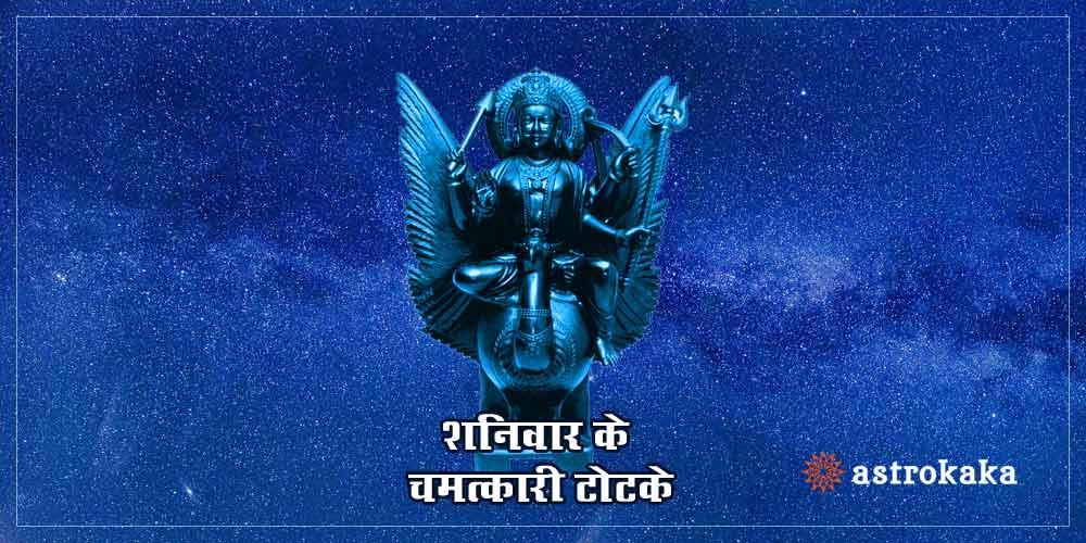 Shanivar ke chamatkari totke