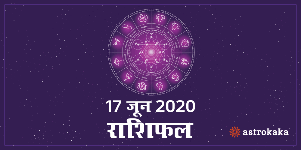 Dainik Rashifal 17 June 2020 Horoscope