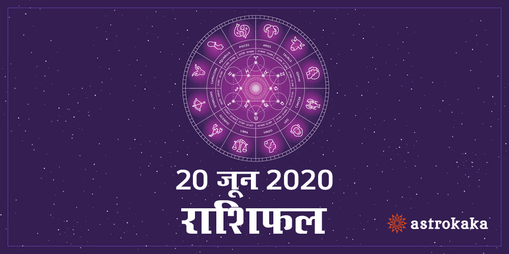 Dainik Rashifal 20 June 2020 Horoscope