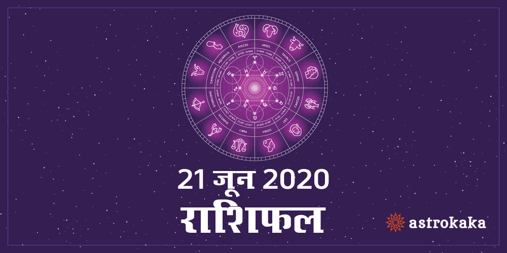 Dainik Rashifal 21 June 2020 Horoscope