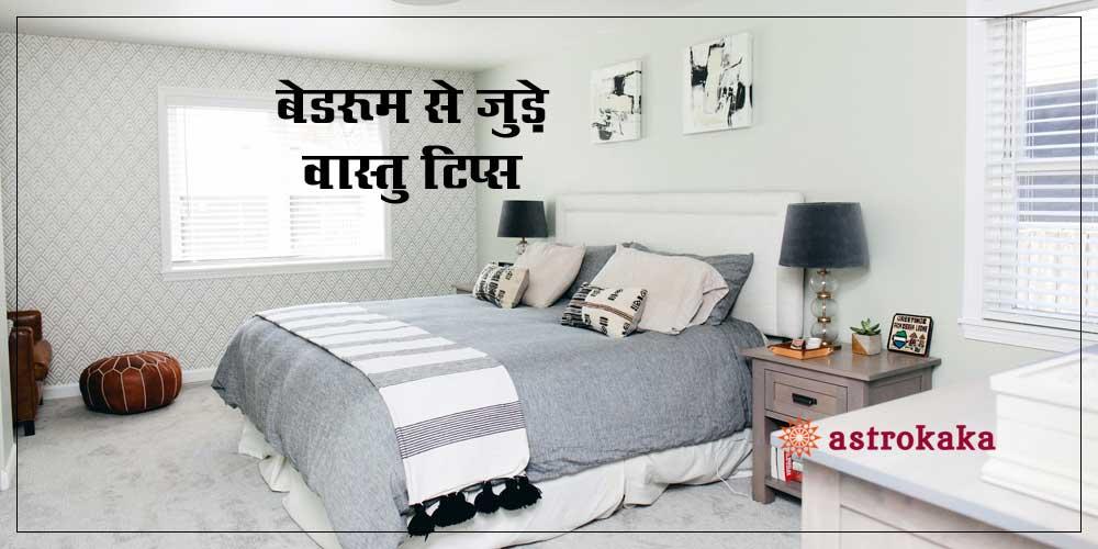 Bedroom Vastu Tips in Hindi