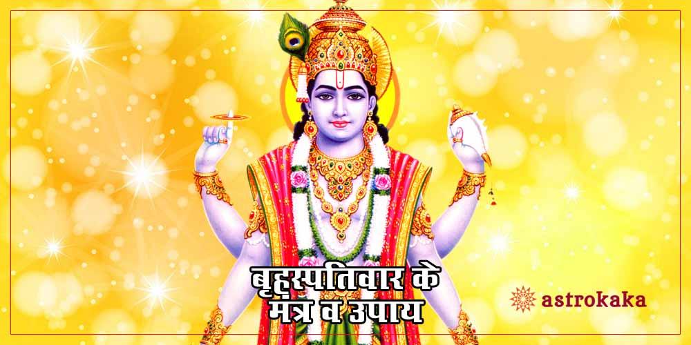 Brihaspativar (Guruvar) Ke Mantra Upay