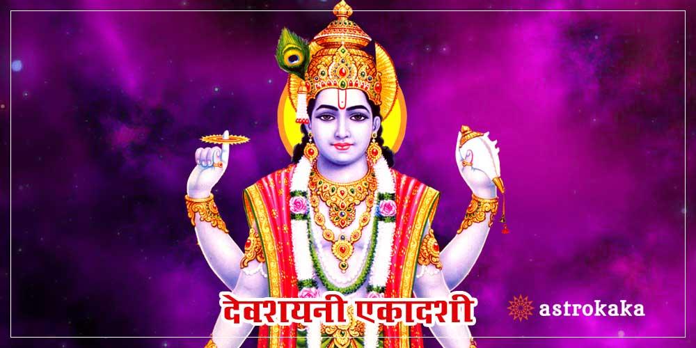 Devshayani Ekadashi, date and shubh muhurat